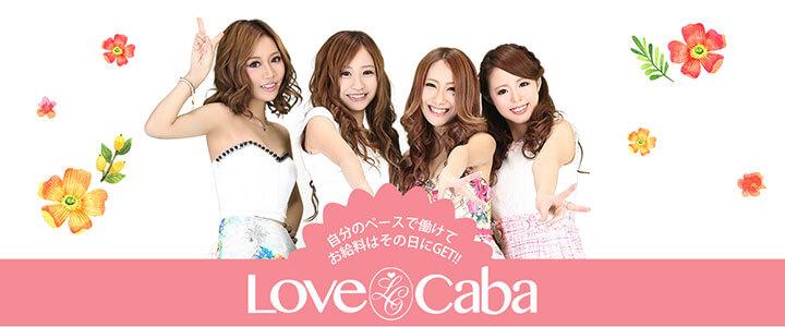 Love Caba(ラブキャバ)