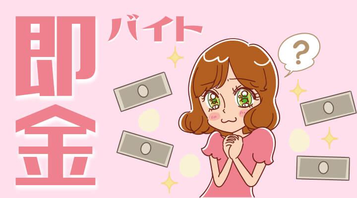 【女性向け】全額日払い・給与手渡しのバイト3選【確実即金です】