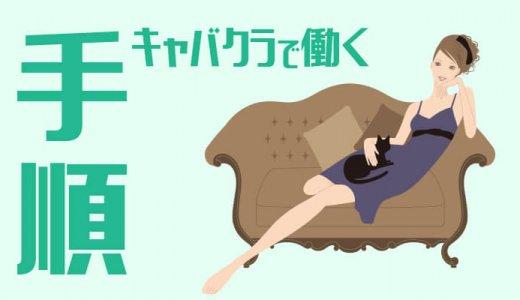 キャバクラの応募から入店までの手順と流れ【はじめてでも分かる!】