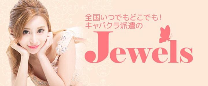 Jewels(ジュエルズ )