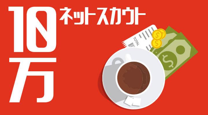 【ネットスカウト】副業レベルで月10万円稼ぐ為の具体的な方法【実体験】