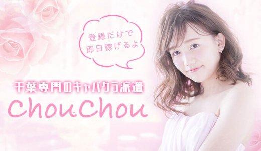 【新規OPEN】千葉県専門のキャバクラ派遣ChouChouを紹介するよ