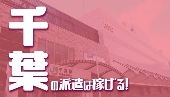 千葉県のキャバクラ派遣が熱い!稼げる理由と他エリアにはない魅力を紹介