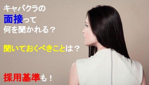 【質問】キャバクラの面接って何を聞かれる?面接の心構えを元キャバ嬢が話そう