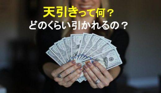キャバクラの天引き事情|給料からたくさん引かれるって本当なの?
