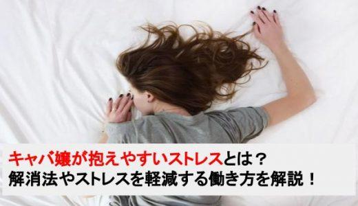 【キャバクラで働くなら!】キャバ嬢が抱えやすいストレスと解消する方法